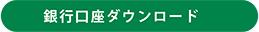 銀行口座ダウンロード
